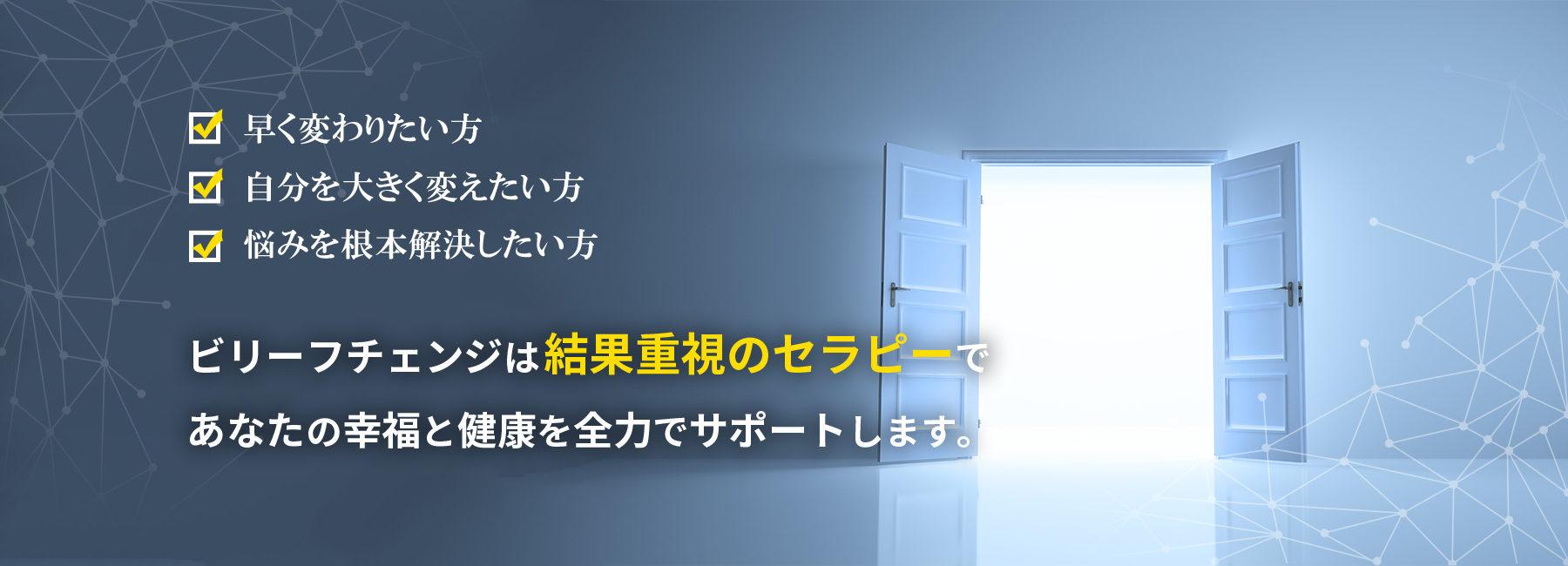 日本プロセラピスト養成協会 スライド1