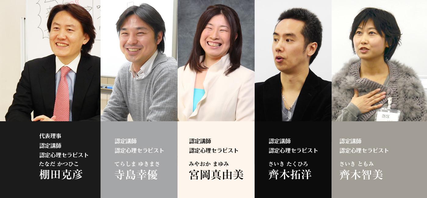 日本プロセラピスト養成協会 スライド2